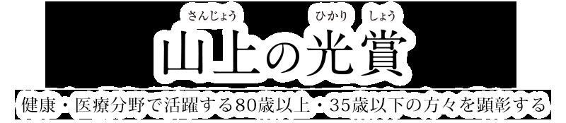 山上の光賞 日本の健康・医療分野で活躍する75歳以上の方々を称える