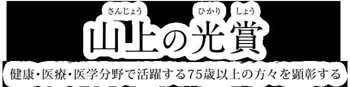 山上の光賞 日本の健康・医療・医学分野で活躍する75歳以上の方々を称える