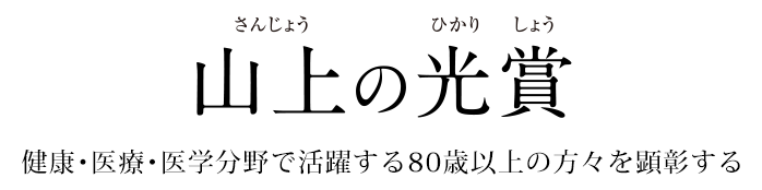 山上の光賞 日本の健康・医療・医学分野で活躍する80歳以上の方々を称える